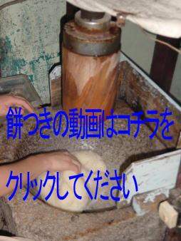 石臼と杵でぺったん手搗きの餅つき動画をご覧下さい!!