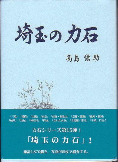 「埼玉の力石」に当店の力石(大盤石)を紹介して頂きました。