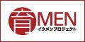 「餅は餅屋」栄屋菓子舗はイクメンプロジェクトサイトを応援しています。