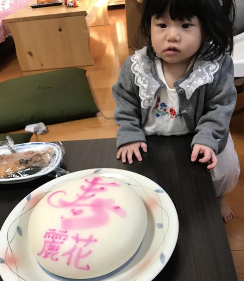 一升餅(誕生餅)でお誕生祝いされた 渡辺 麗花ちゃん のカワイイお写真